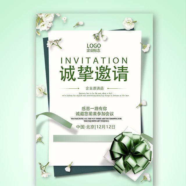 浅绿风企业会议邀请函新品发布会邀请函