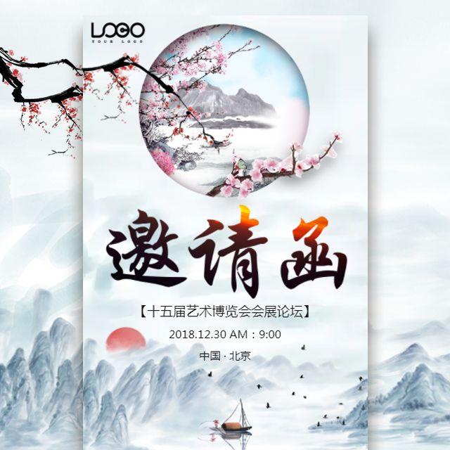 高端大气通用邀请函会议新品发布峰会论坛中国风