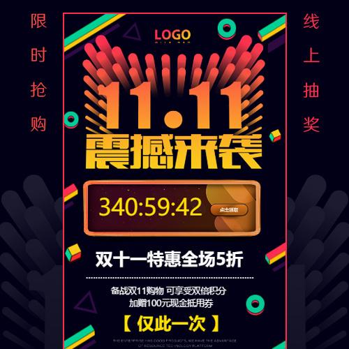 抖音快闪炫彩风双十一活动双11促销淘宝电商购物宣传
