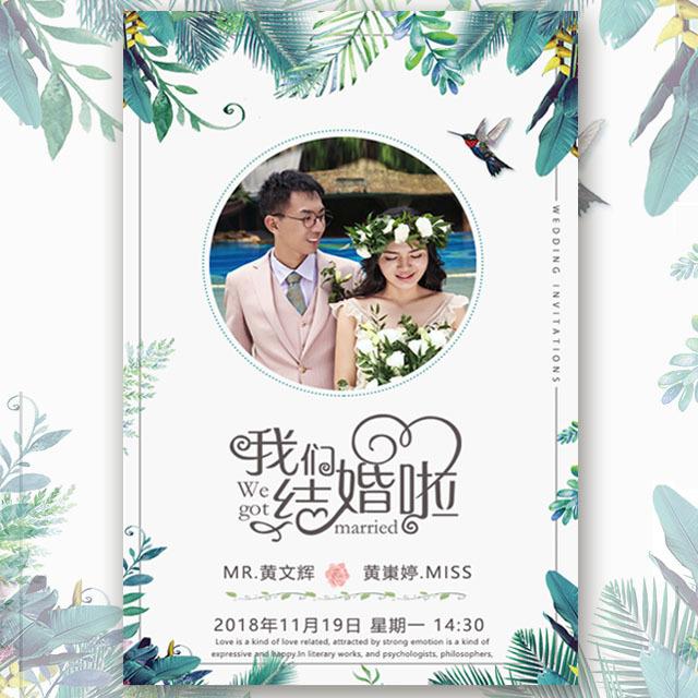 韩式清新森系唯美婚礼邀请函