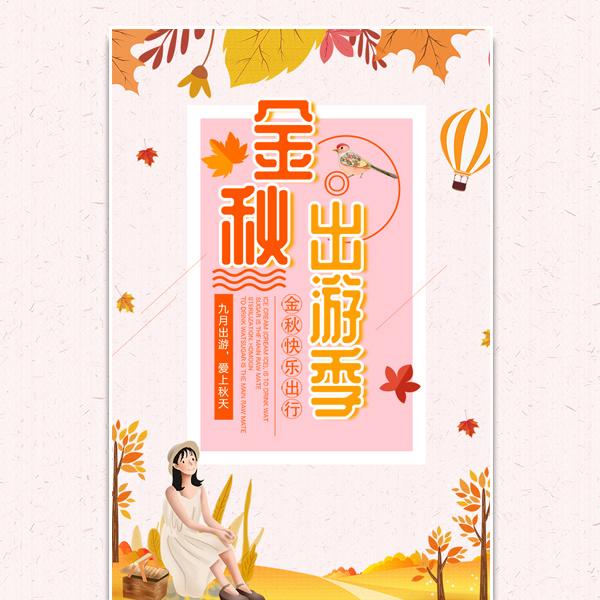 金秋出游季秋天旅行纪念相册