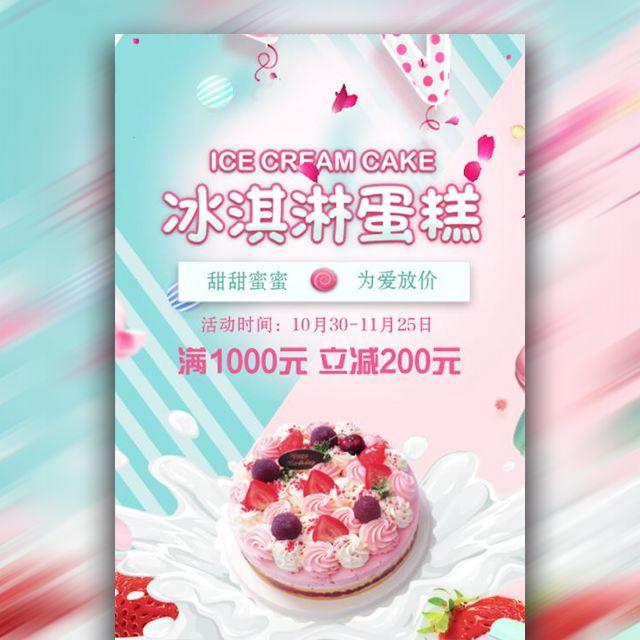冰淇淋蛋糕宣传时尚清新风格