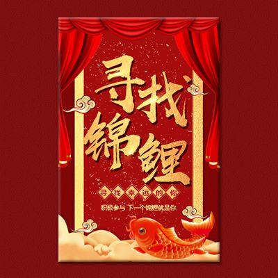红金寻找锦鲤活动促销电商微商宣传