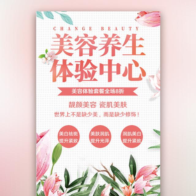 美容养生体验中心美容院介绍养生馆高档女子会所宣传