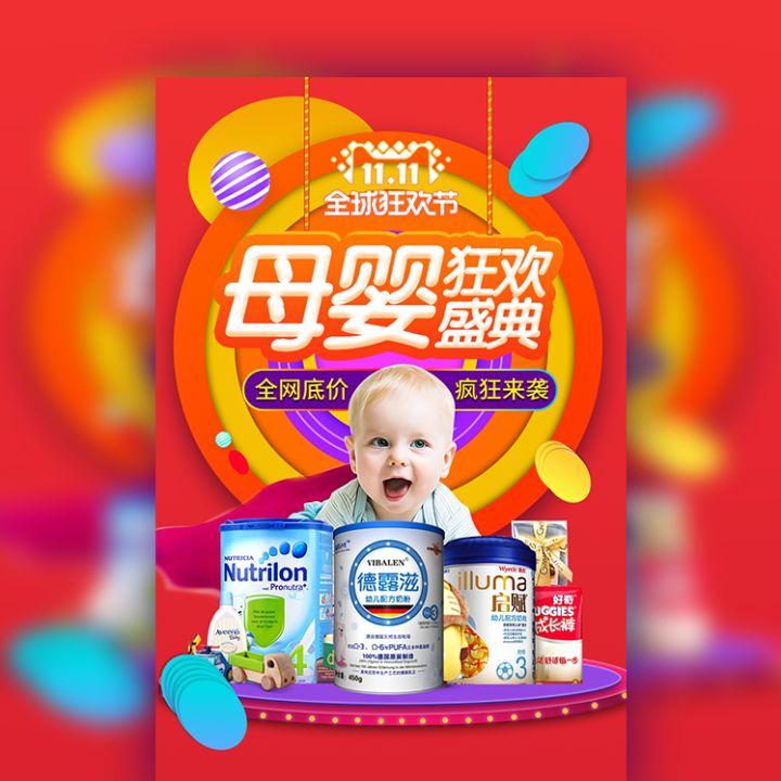 动感快闪双十一母婴生活用品馆促销母婴店活动宣传