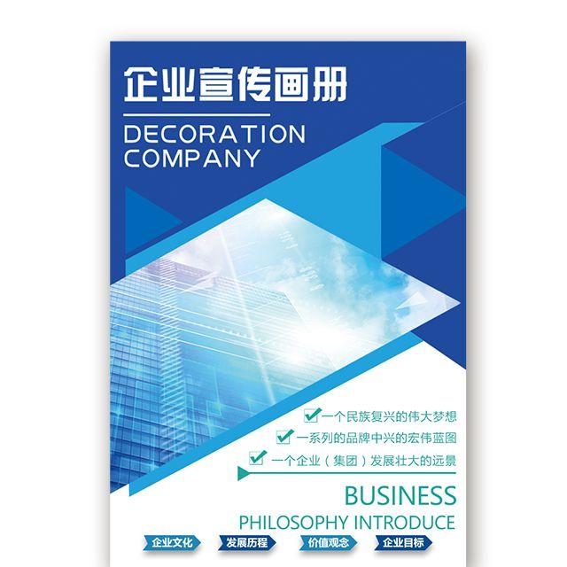企业画册公司宣传画册企业商务宣传画册企业宣传