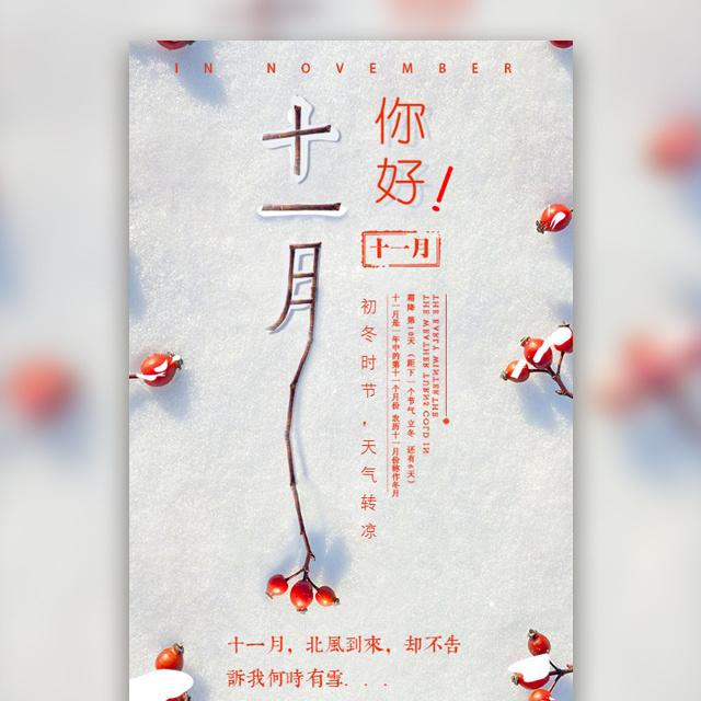 十一月你好小清新文艺自拍旅行相册心情日志