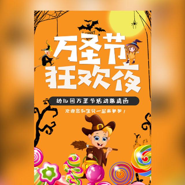 卡通万圣节幼儿园活动邀请函学校活动派对化妆舞会