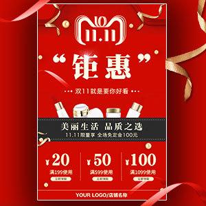 快闪双十一时尚美妆服饰网红品牌促销宣传预售模板
