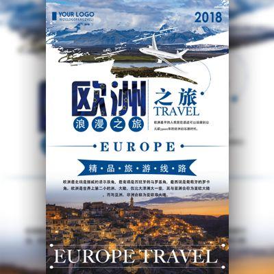 欧洲旅游国外游景点介绍旅游路线宣传