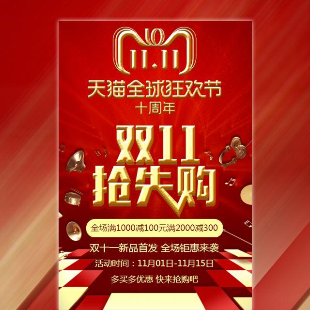 红色大气时尚双十一手表促销活动宣传