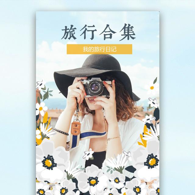 清新音乐相册旅行摄影自拍闺蜜