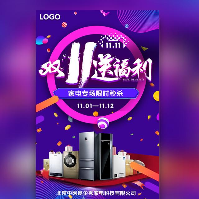 高端时尚炫彩双十一电商家电行业家电专场活动促销