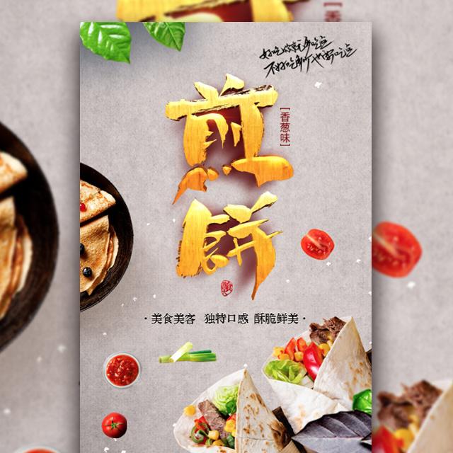 烧饼简约中国风美食时尚宣传