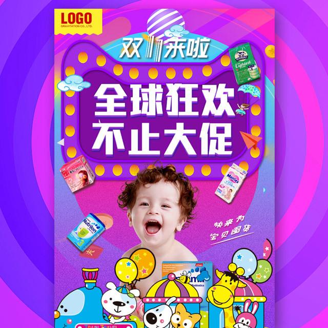 创意快闪双11双十一母婴店电商微商实体店活动促销