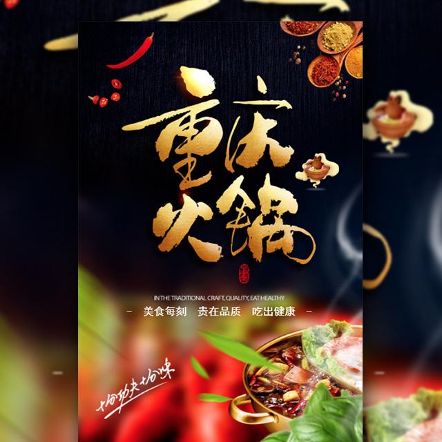重庆火锅川菜美食时尚宣传
