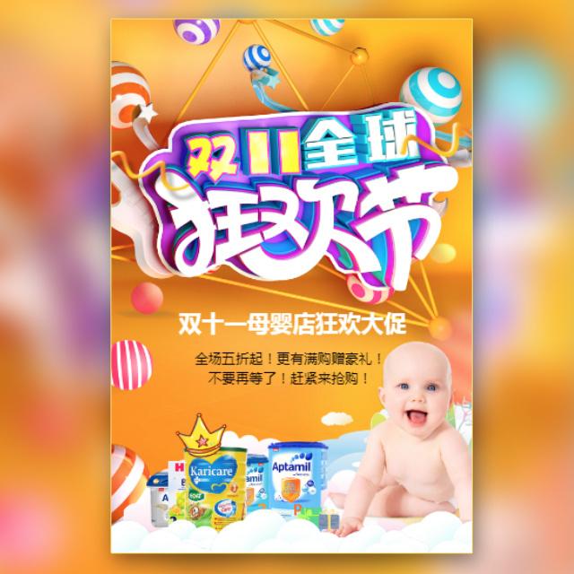 双11创意快闪母婴店促销通用模板