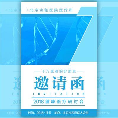 蓝色商务医疗研讨会医学讲座邀请函