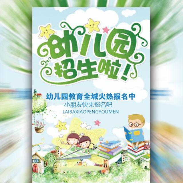 卡通风格教育幼儿园培训班招生