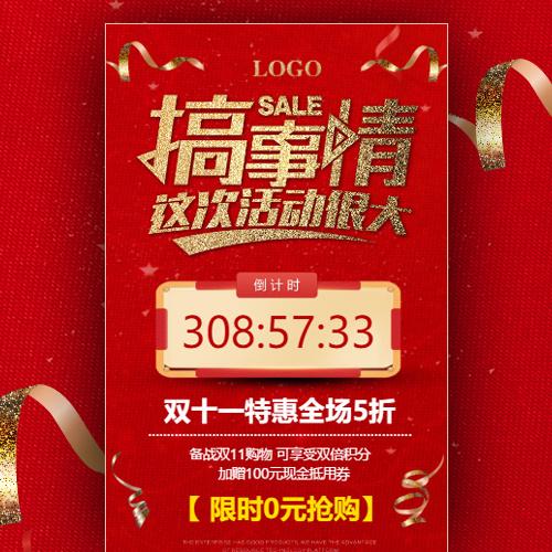 快闪喜庆红淘宝电商微商商场开业特大活动购物宣传