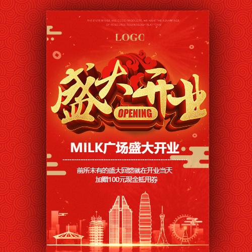 快闪喜庆红电商微商商场盛大开业特大活动购物宣传