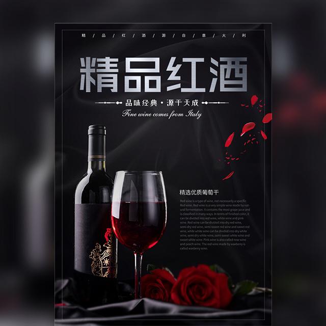 高端典雅红酒葡萄酒庄开业推广红酒文化宣传