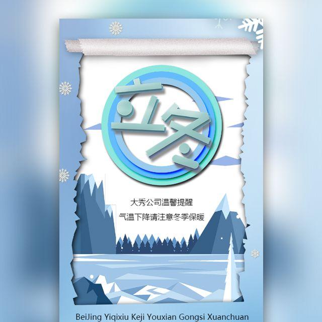 二十四节气立冬企业公司宣传推广简介