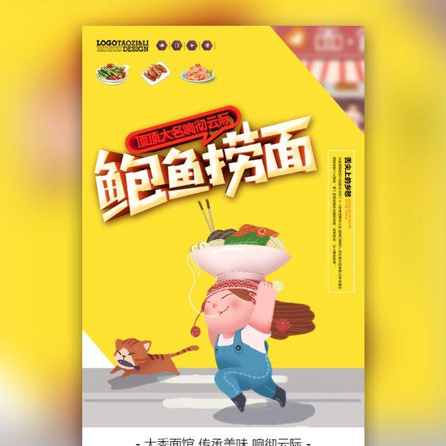 鲍鱼捞面美食面馆活动宣传推广