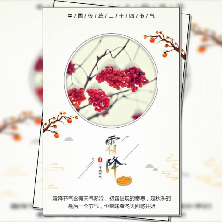 霜降24节气中国传统节气传统文化公益科普宣传