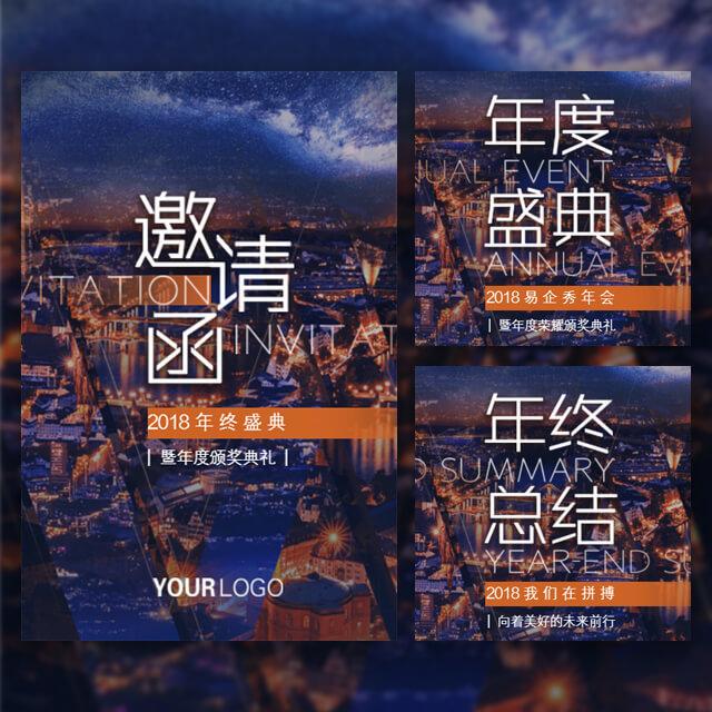 炫酷版快闪视频大气商务邀请函年度盛典年终总结