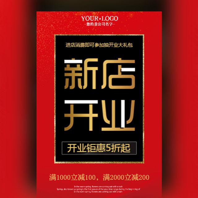 红色大气新店开业家具活动宣传邀请函盛大开业
