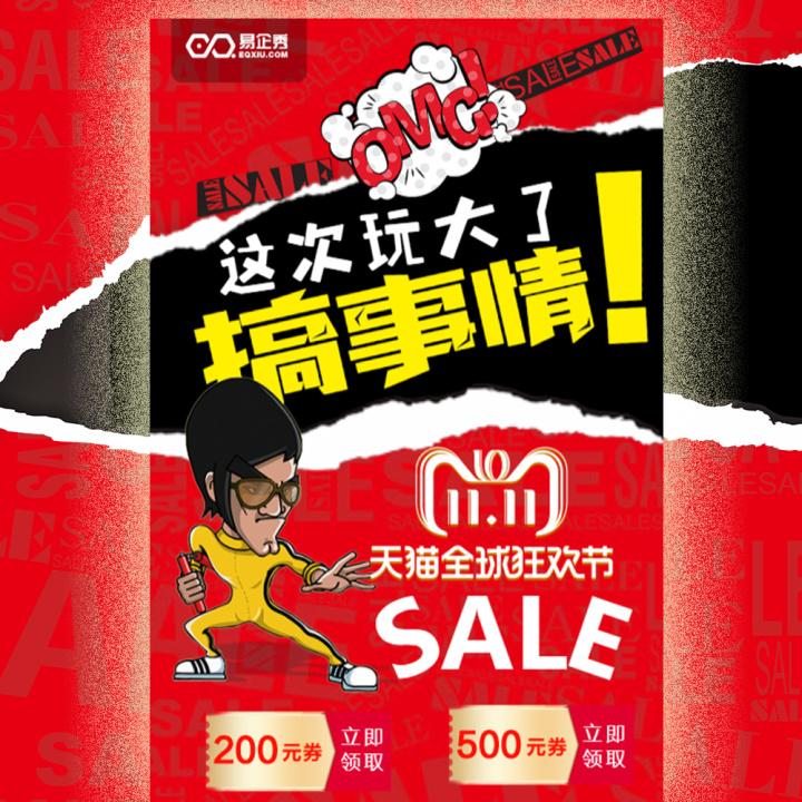 王老六Rap说唱搞事情双11双十一狂欢节促销活动模板