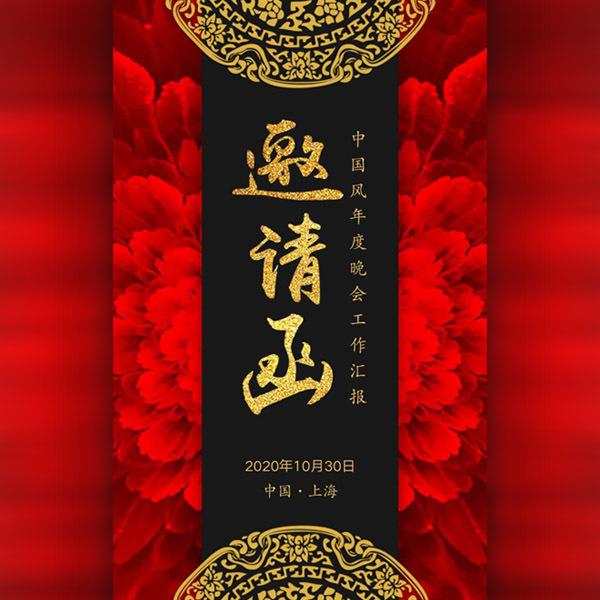 中国红年度晚会总结会议周年庆典邀请函
