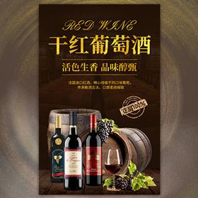 进口葡萄酒红酒微商促销宣传