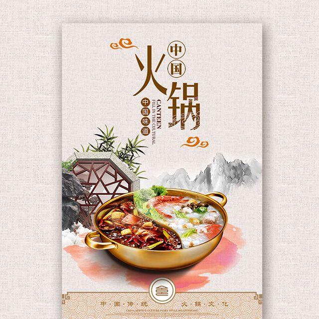 重庆麻辣火锅四川自助特色火锅店开业促销