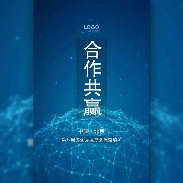 蓝色简约招商合作邀请函通用模板