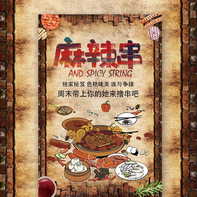 麻辣串撸串串麻辣烫串香店火锅牛肉羊肉店开业