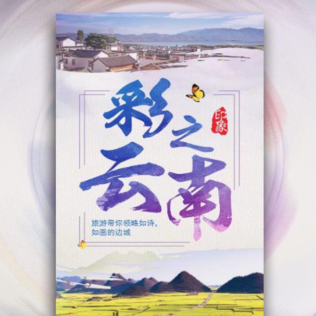 云南旅游宣传时尚简约风格