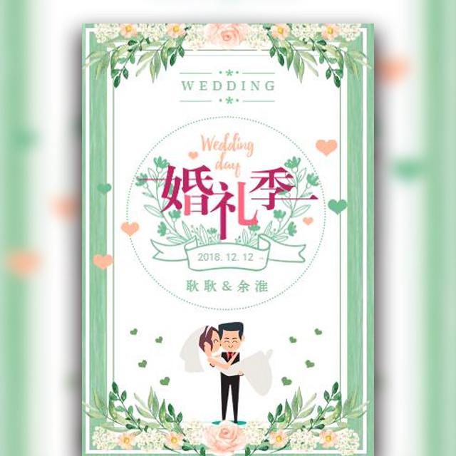 清新唯美结婚婚礼邀请函请柬