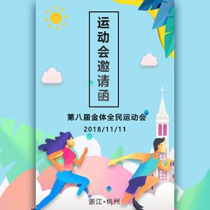 企业运动会校园运动会邀请函春季秋季亲子活动健身