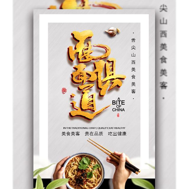 简约面食美食清新时尚宣传