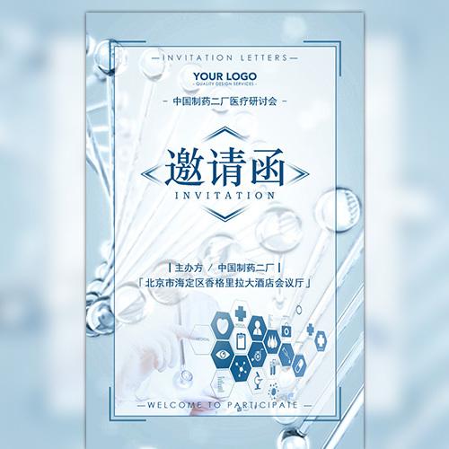 医学医疗设备动态大气展会研讨会会议邀请函