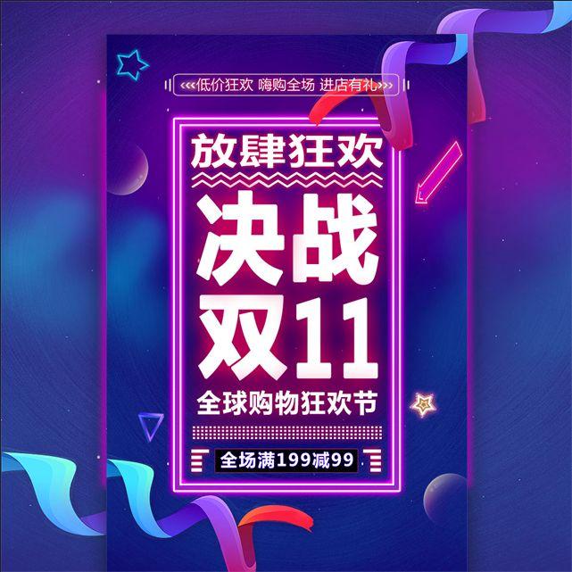 双十一商品促销购物狂欢节