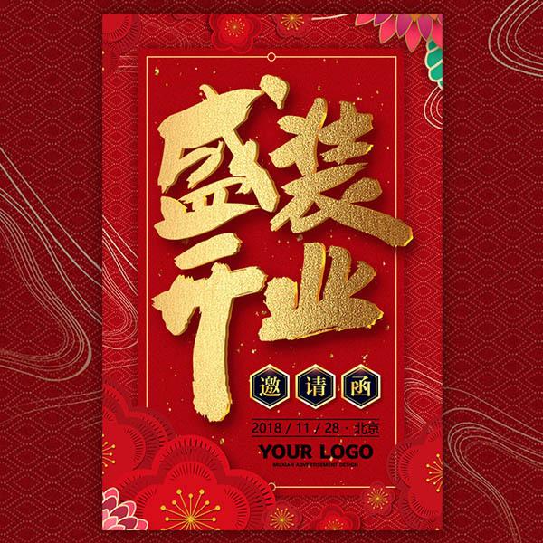 高端中国红新店盛装开业活动邀请函