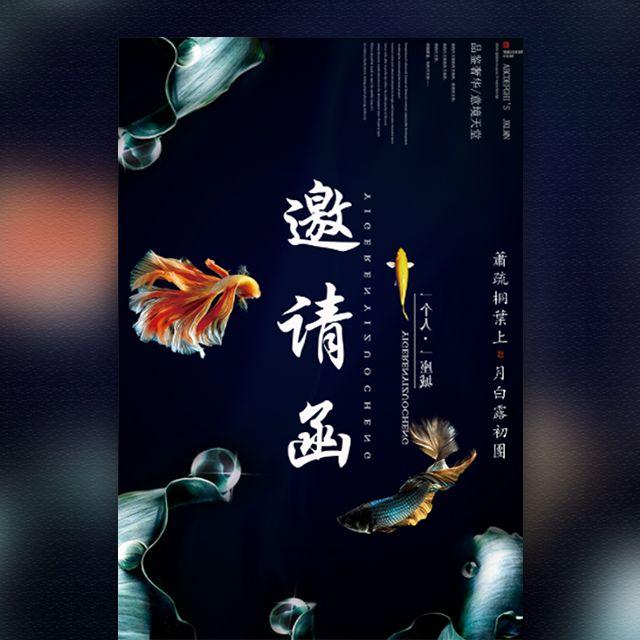 中国锦鲤动态企业邀请函通用