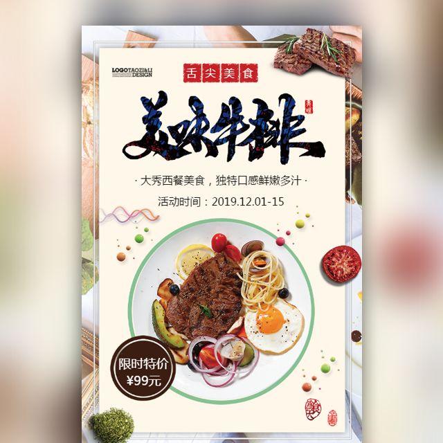 西餐美食牛排红酒活动宣传广告