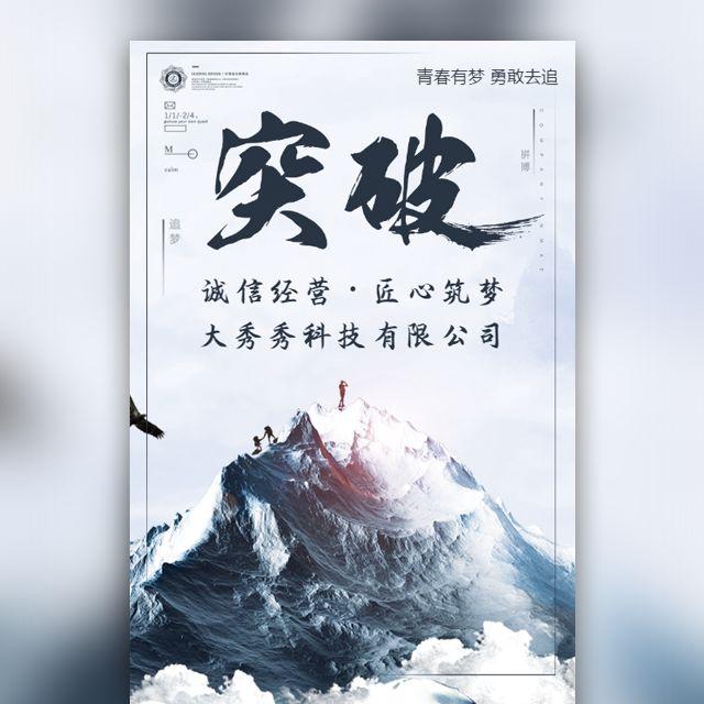 企业简介公司品牌推广宣传