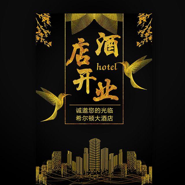酒店开业主题酒店预订房间宾馆开业商务酒店开业
