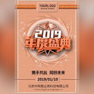 2019年度盛典年终总结公司年会