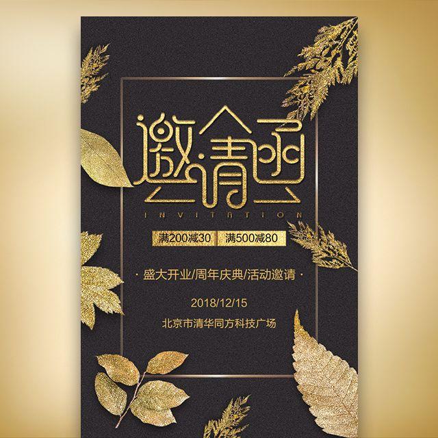 活动邀请函开业周年庆新品发布促销活动